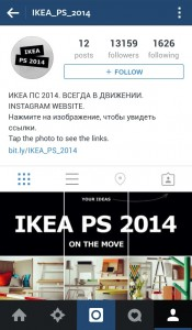IKEA mobile screengrab